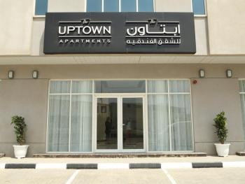 THE UPTOWN HOTEL APARTMENTS APT
